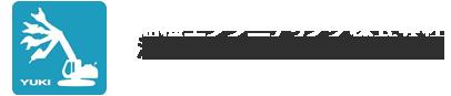 油機エンジニアリング株式会社:油機サービス株式会社
