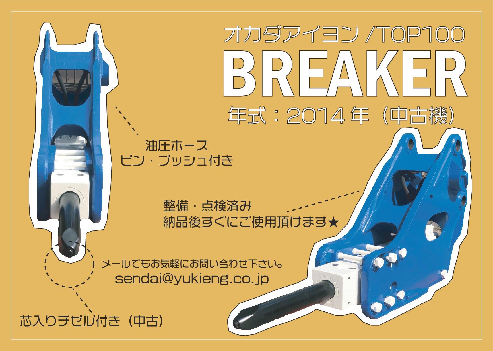 0.45用油圧ブレーカー