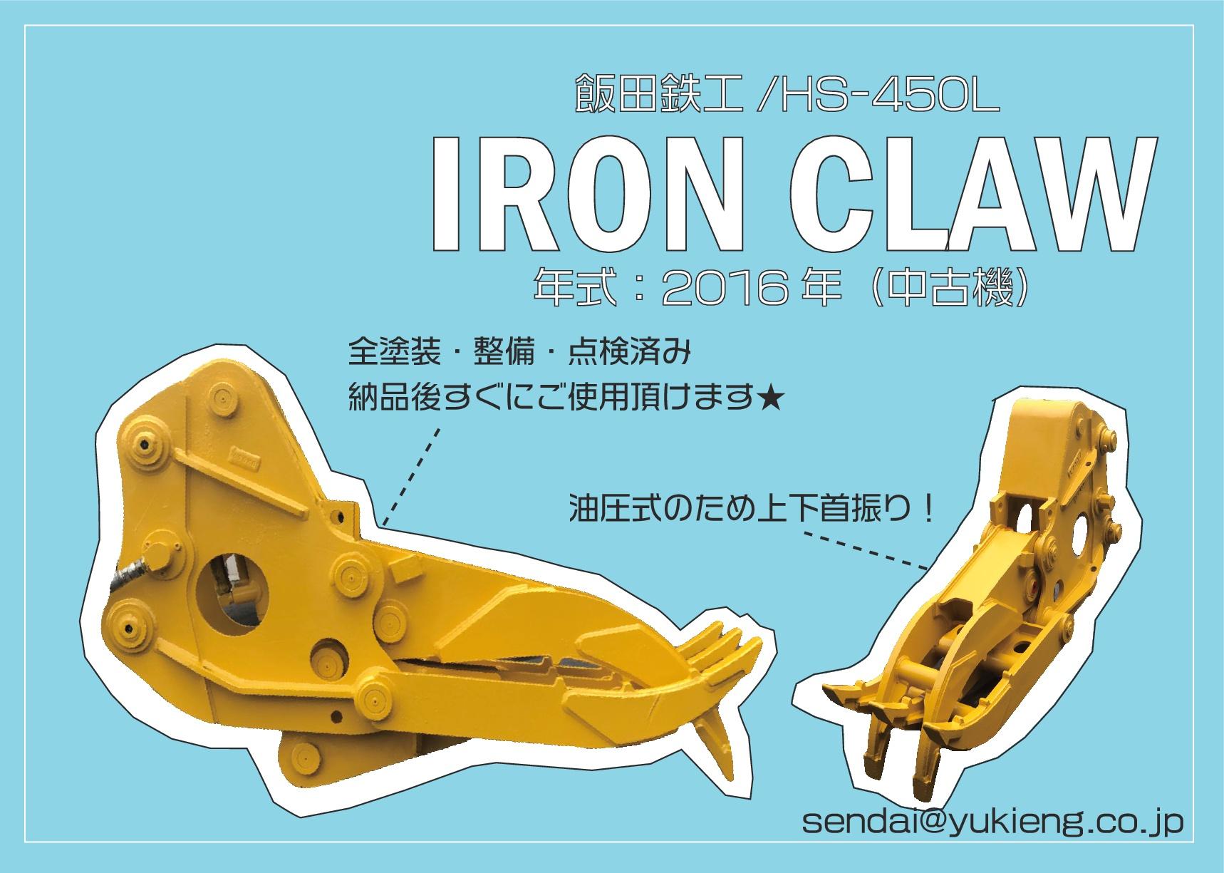 0.4用チルト式フォーククロー
