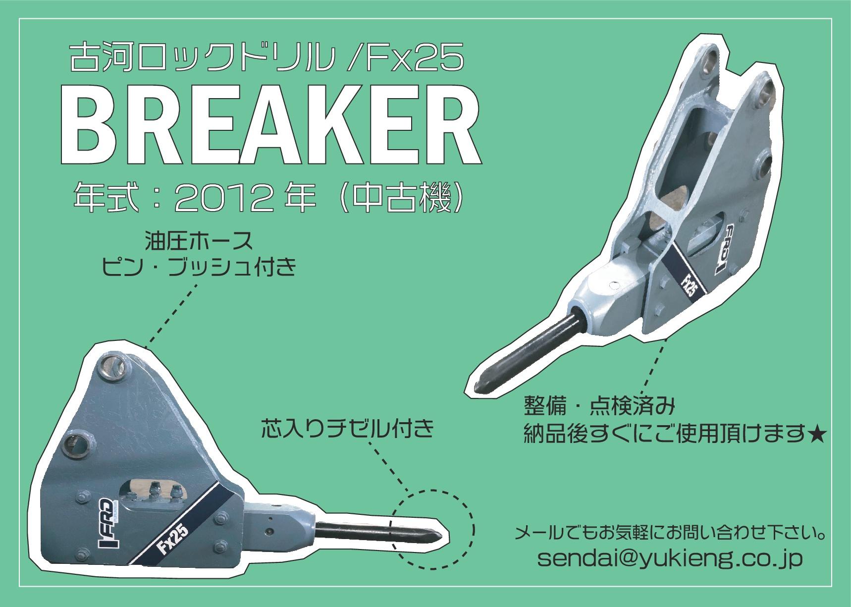 0.06用油圧ブレーカー