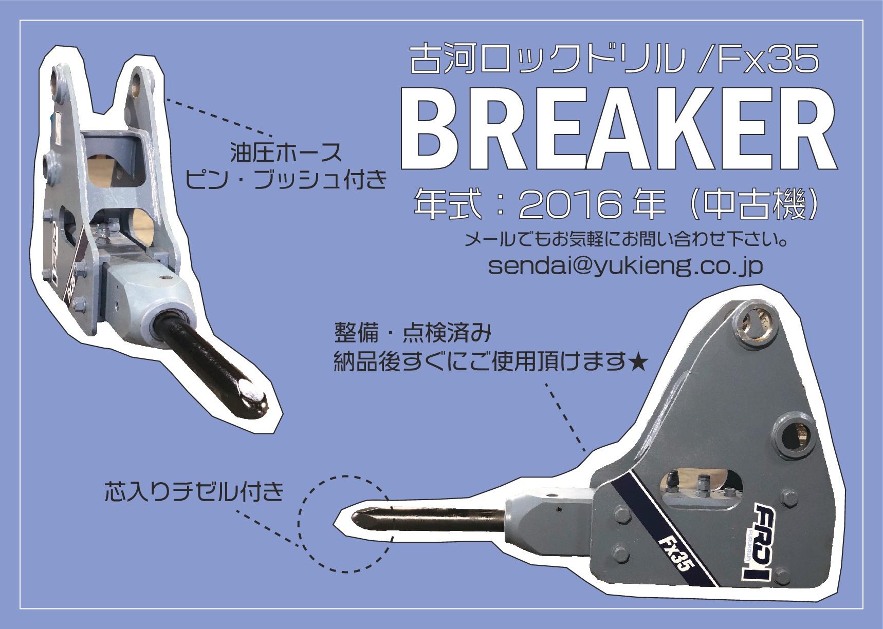 0.1用油圧ブレーカー